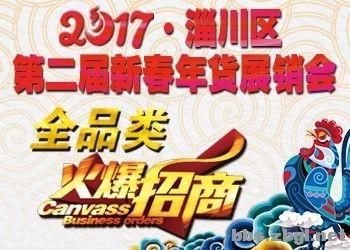 2017淄川区第二届年货大集~招商开始了!