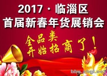 2017临淄区首届年货大集~招商开始了!