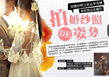 拍婚纱照攻略:助你拍出大片的风格