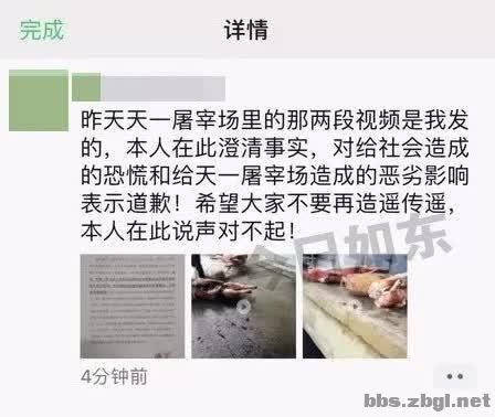 """网传如东市场""""冻死猪、病害猪肉""""?官方回应来了……-3.jpg"""