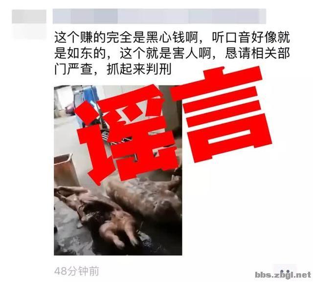 """网传如东市场""""冻死猪、病害猪肉""""?官方回应来了……-2.jpg"""