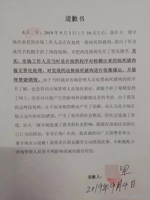 """网传如东市场""""冻死猪、病害猪肉""""?官方回应来了……-4.jpg"""