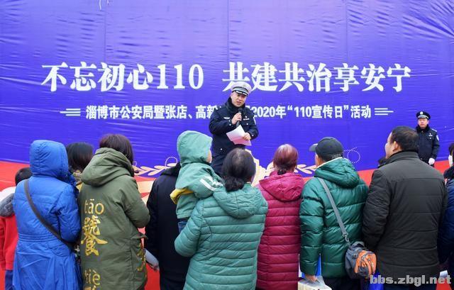 """淄博市公安局举行""""110宣传日""""集中宣传活动-1.jpg"""