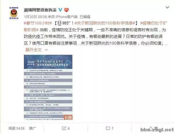 零容忍  快出击  勤发声——淄博网警全力打响疫情...-3.jpg