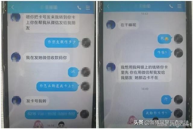 冒充QQ、微信好友进行诈骗,老套路还是有人上当了!-4.jpg
