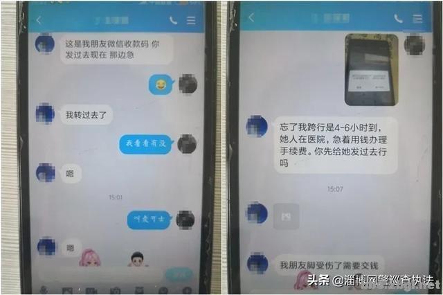 冒充QQ、微信好友进行诈骗,老套路还是有人上当了!-6.jpg
