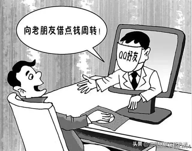 冒充QQ、微信好友进行诈骗,老套路还是有人上当了!-8.jpg