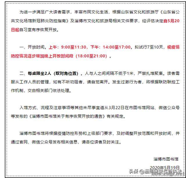 淄博市图书馆发布关于自习室有序恢复开放的通告-1.jpg