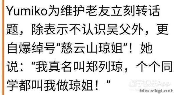 """郑希怡绰号""""慈云山琼姐""""?上学遭排挤勇反击,不愧是超A女王-16.jpg"""