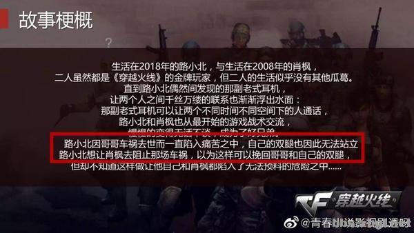 """《穿越火线》开播口碑逆袭!有被鹿晗""""丑""""到,他终于挑对剧本了-13.jpg"""