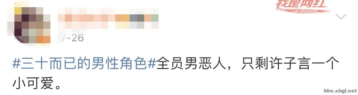 """《三十而已》林有有刻意学白百何?被骂到关评论,""""绿茶""""演活了-44.jpg"""