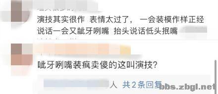"""《三十而已》林有有刻意学白百何?被骂到关评论,""""绿茶""""演活了-49.jpg"""
