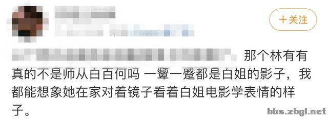 """《三十而已》林有有刻意学白百何?被骂到关评论,""""绿茶""""演活了-54.jpg"""