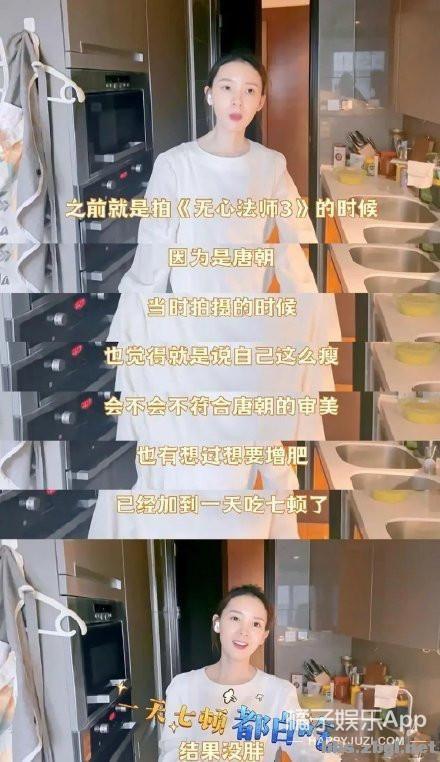 陈瑶自嘲发胖被吐槽做作,孔雪儿劝和粉丝被骂绿茶,过分了吧?-11.jpg
