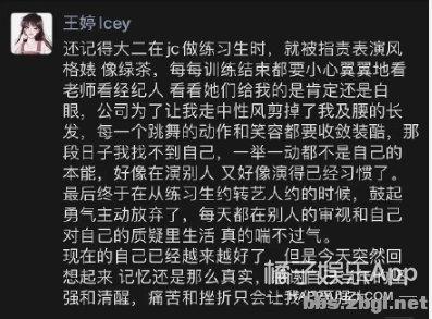 陈瑶自嘲发胖被吐槽做作,孔雪儿劝和粉丝被骂绿茶,过分了吧?-21.jpg