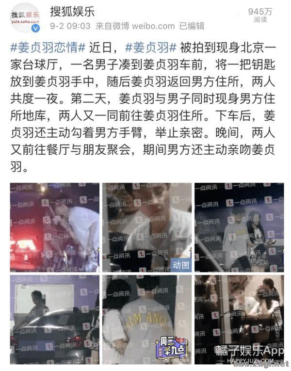姜贞羽方否认恋情却遭翻车?网友:不想戳穿你,真把我们当傻子?-2.jpg