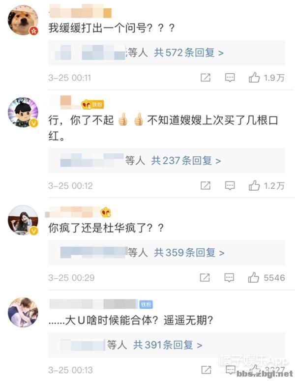 姜贞羽方否认恋情却遭翻车?网友:不想戳穿你,真把我们当傻子?-64.jpg