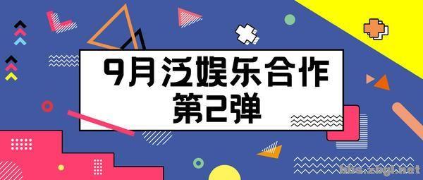 〖云资讯〗9月份泛娱乐合作资讯第2弹来咯-1.jpg