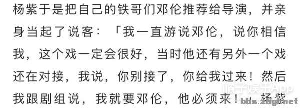 """杨紫凭啥好友遍地?""""续命神器""""紫式朋友圈功不可没,看过都说好-8.jpg"""