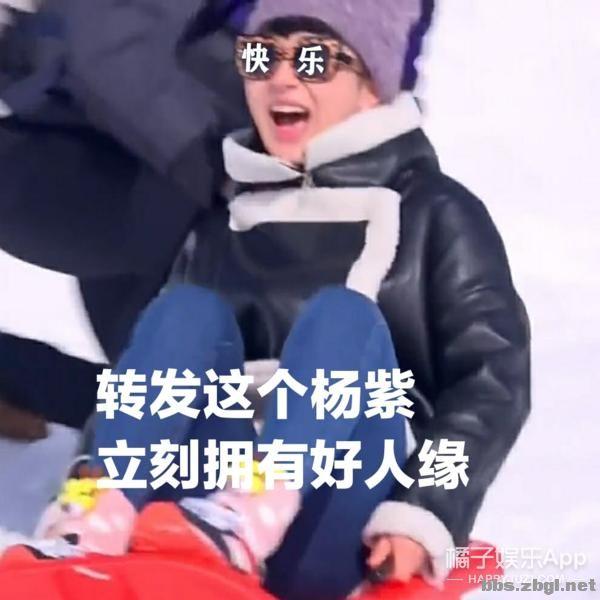 """杨紫凭啥好友遍地?""""续命神器""""紫式朋友圈功不可没,看过都说好-14.jpg"""