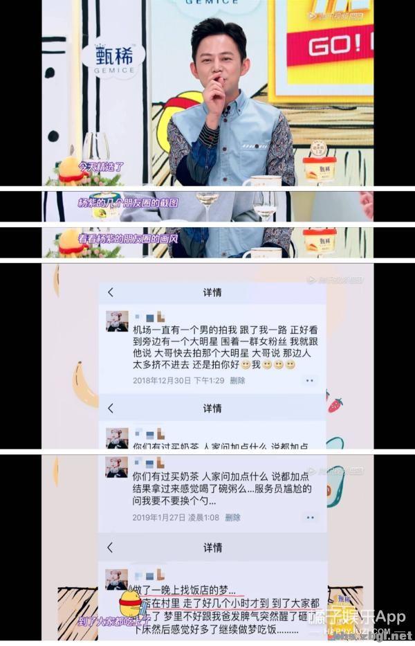 """杨紫凭啥好友遍地?""""续命神器""""紫式朋友圈功不可没,看过都说好-22.jpg"""