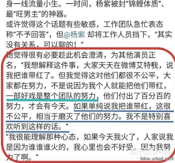 """杨紫凭啥好友遍地?""""续命神器""""紫式朋友圈功不可没,看过都说好-31.jpg"""