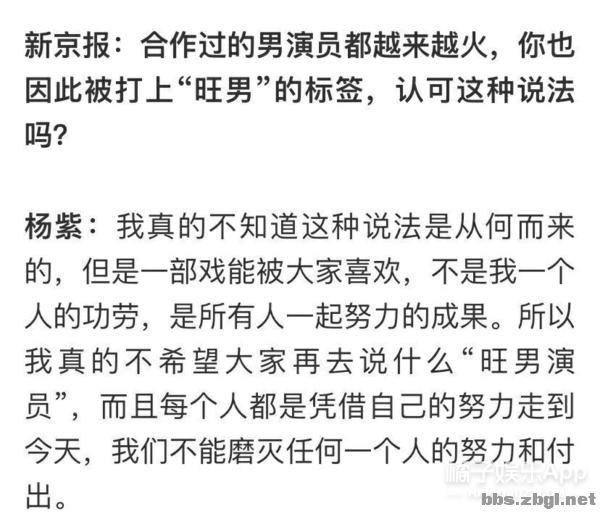 """杨紫凭啥好友遍地?""""续命神器""""紫式朋友圈功不可没,看过都说好-32.jpg"""