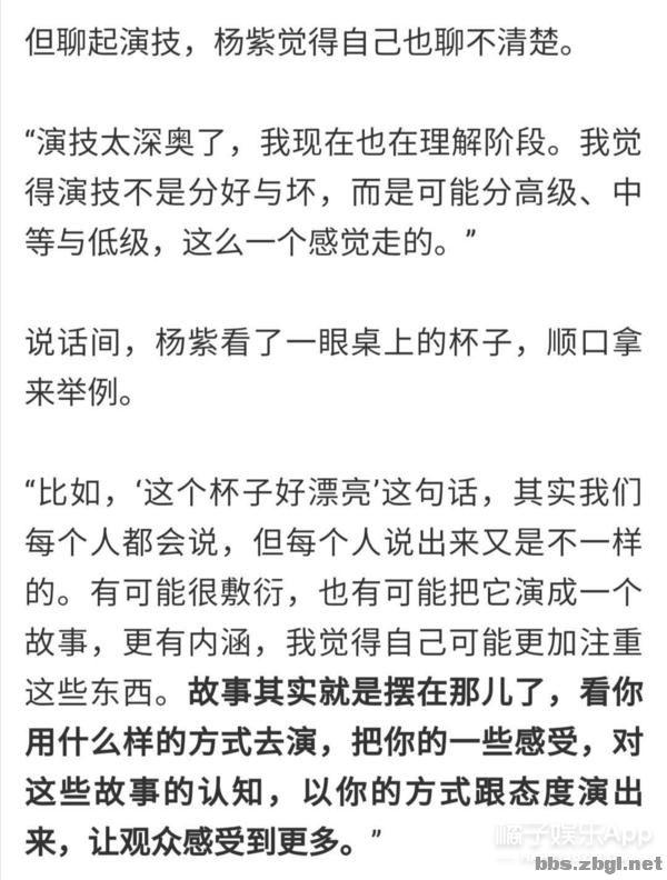 """杨紫凭啥好友遍地?""""续命神器""""紫式朋友圈功不可没,看过都说好-50.jpg"""