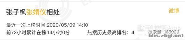 陈星旭张婧仪因戏生情?新剧互动甜炸初具爆相,正主摁头嗑糖-28.jpg