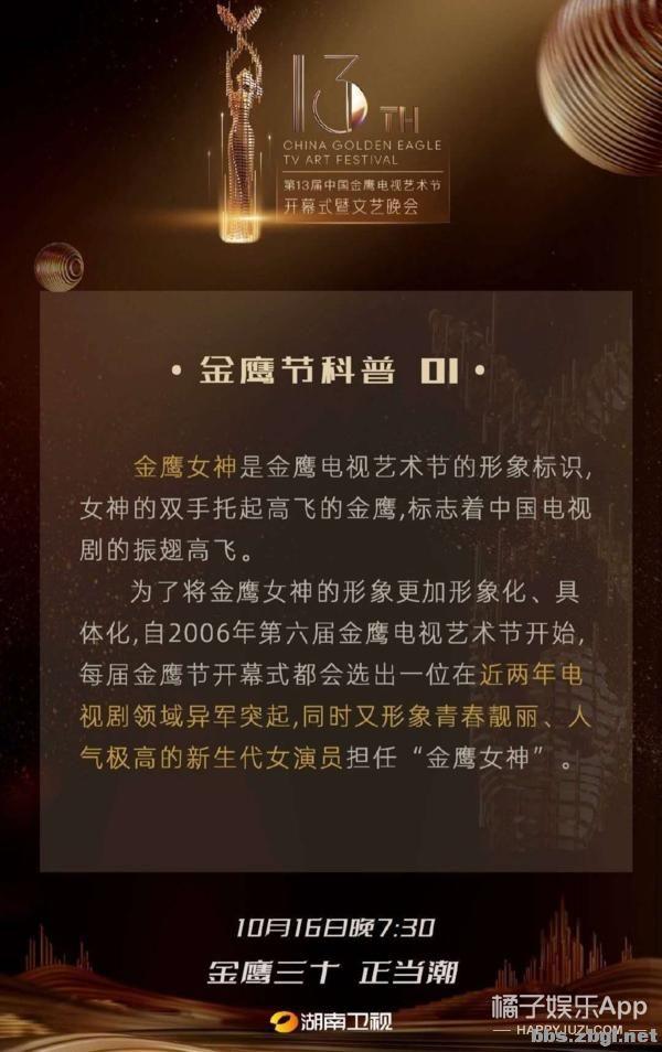 盘点历届金鹰女神造型!赵丽颖当之无愧天花板,王珞丹翻车最夸张-16.jpg