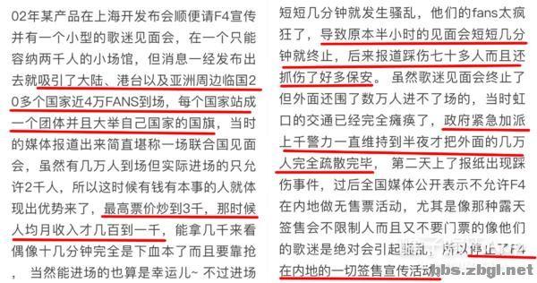 F4合体全靠高科技,朱孝天曾称彼此就是普通同事,解散成必然-30.jpg