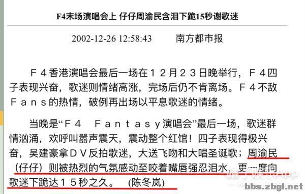 F4合体全靠高科技,朱孝天曾称彼此就是普通同事,解散成必然-25.jpg