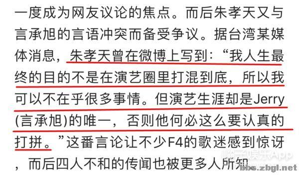 F4合体全靠高科技,朱孝天曾称彼此就是普通同事,解散成必然-34.jpg