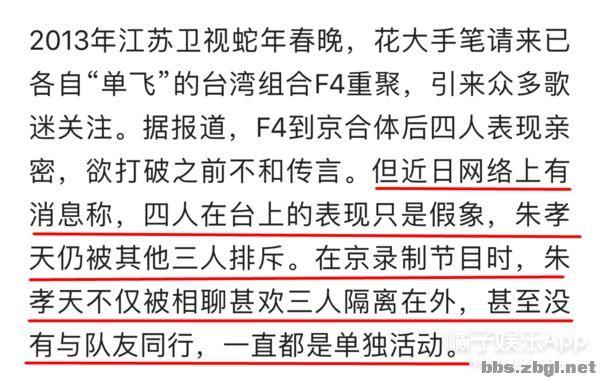 F4合体全靠高科技,朱孝天曾称彼此就是普通同事,解散成必然-42.jpg
