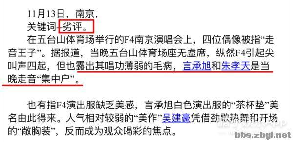 F4合体全靠高科技,朱孝天曾称彼此就是普通同事,解散成必然-62.jpg