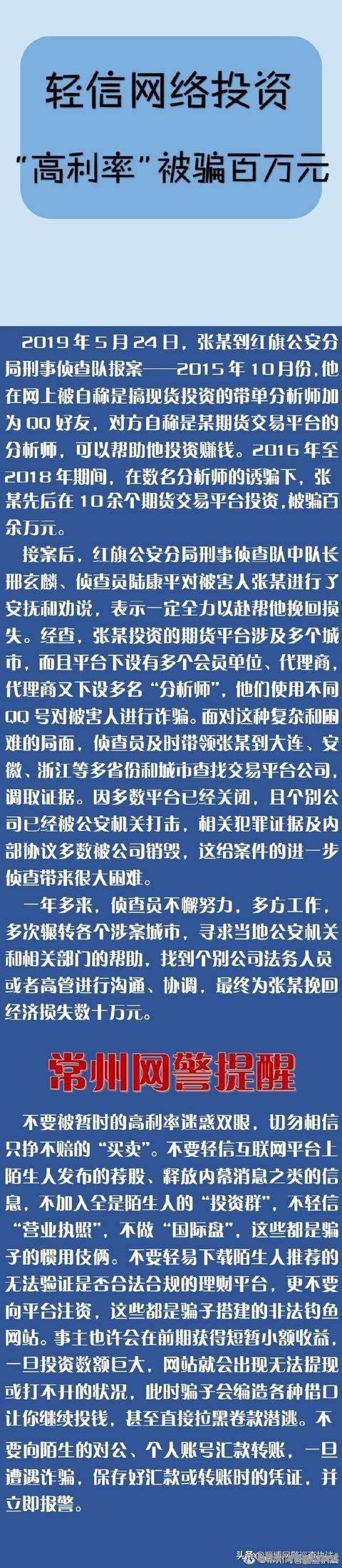 """轻信网络投资""""高利率""""被骗百万元-1.jpg"""