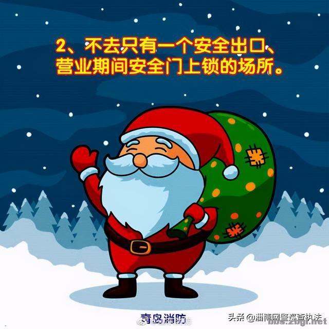 #平安夜# #圣诞节# 消防安全记心间-2.jpg