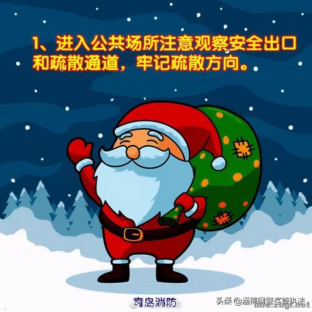 #平安夜# #圣诞节# 消防安全记心间-1.jpg