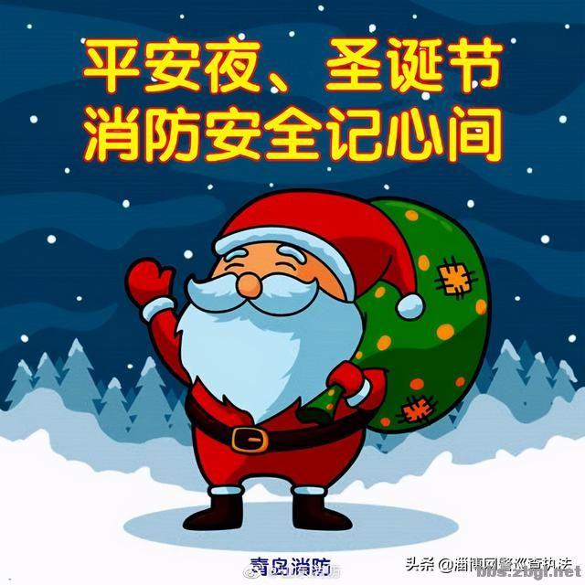 #平安夜# #圣诞节# 消防安全记心间-5.jpg
