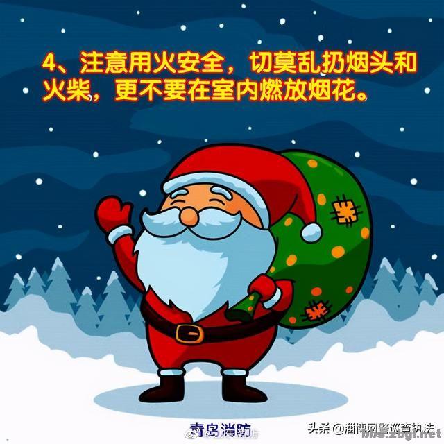 #平安夜# #圣诞节# 消防安全记心间-4.jpg