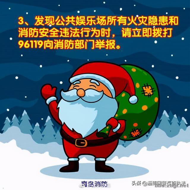 #平安夜# #圣诞节# 消防安全记心间-3.jpg