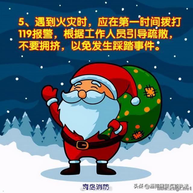 #平安夜# #圣诞节# 消防安全记心间-6.jpg