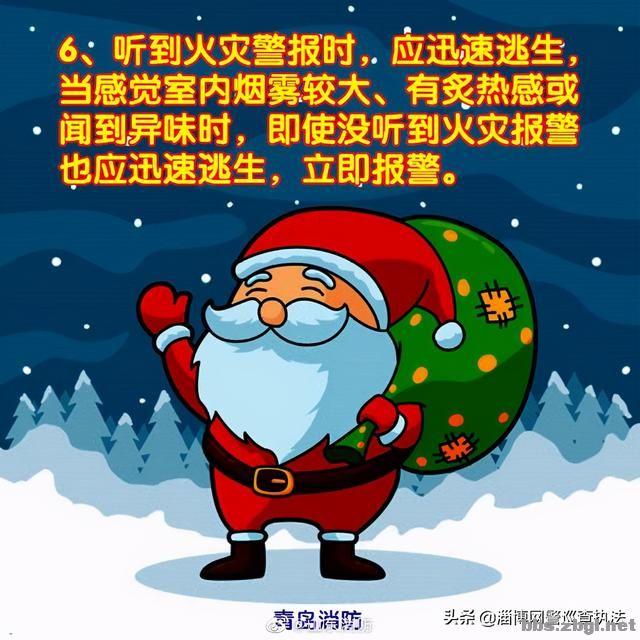 #平安夜# #圣诞节# 消防安全记心间-7.jpg