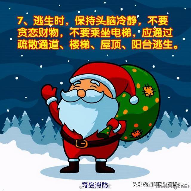 #平安夜# #圣诞节# 消防安全记心间-8.jpg