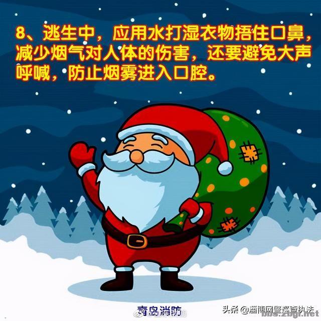 #平安夜# #圣诞节# 消防安全记心间-9.jpg