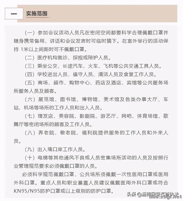 关于疫情防控,淄博下发重要通知!-1.jpg