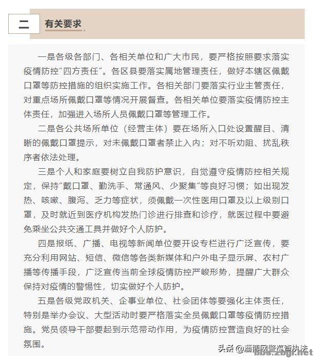 关于疫情防控,淄博下发重要通知!-2.jpg