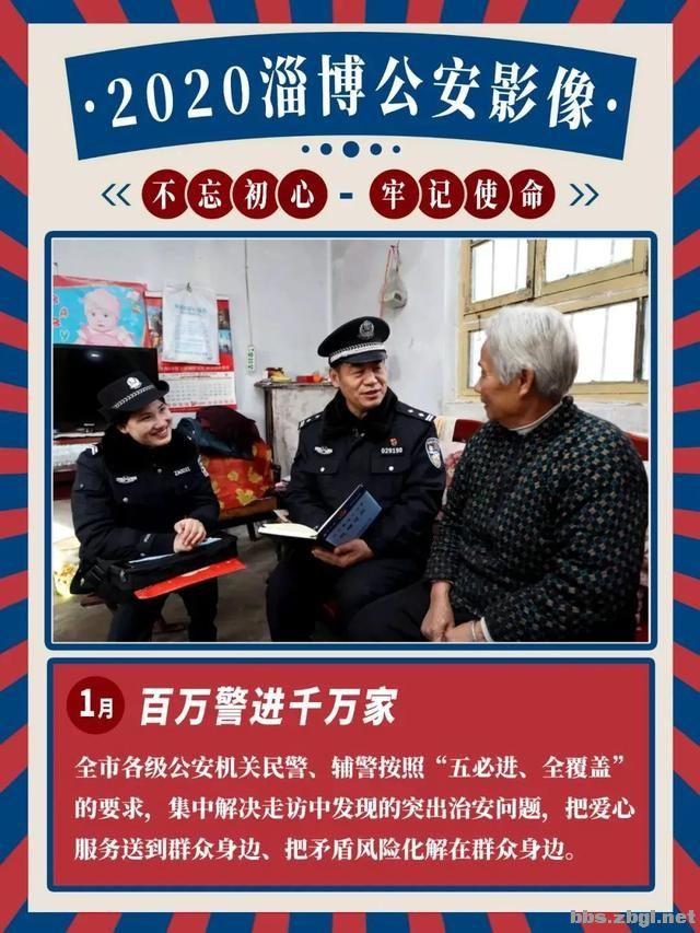2020淄博公安影像 我们共同的记忆-1.jpg