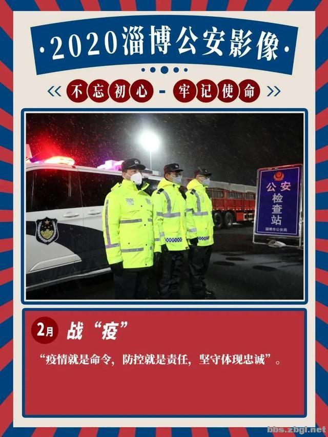 2020淄博公安影像 我们共同的记忆-2.jpg