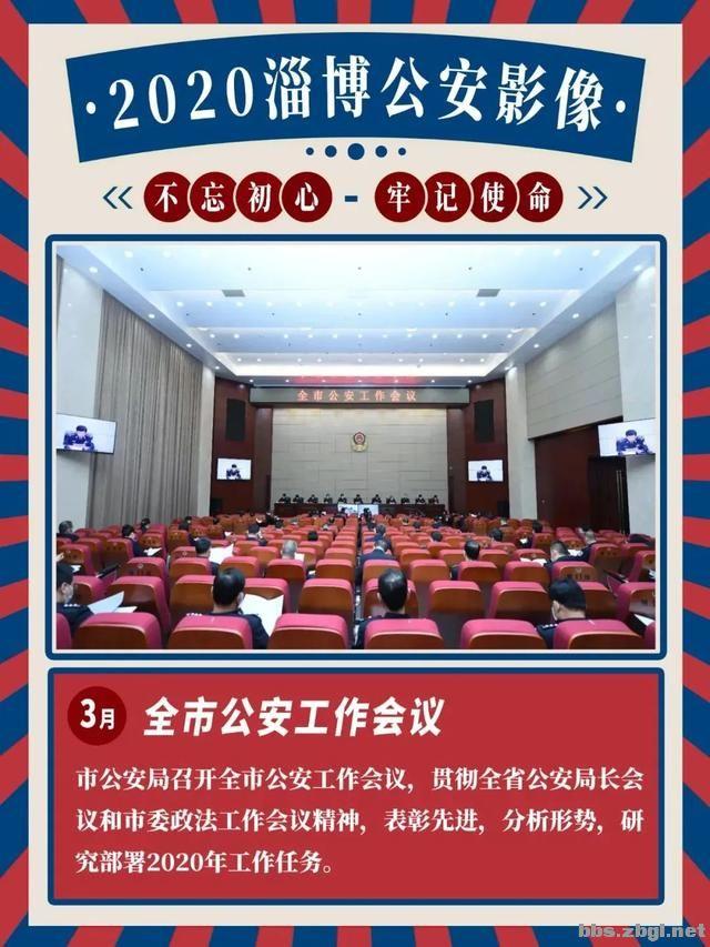 2020淄博公安影像 我们共同的记忆-3.jpg